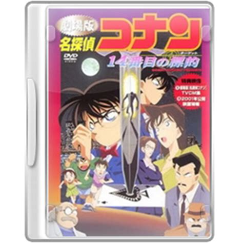 Detective Conan The 14th Target detective conan 02 the 14th target icon detective conan