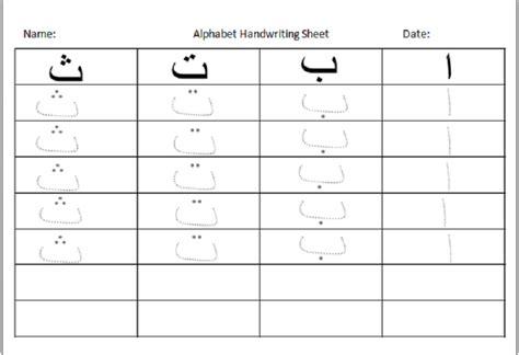 Arabic Alphabet Worksheets