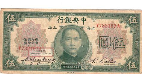 china 5 dollars china 5 dollars p 200d shanghai 1930 vg