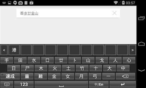 input apk app changjie input method apk for windows phone android and apps