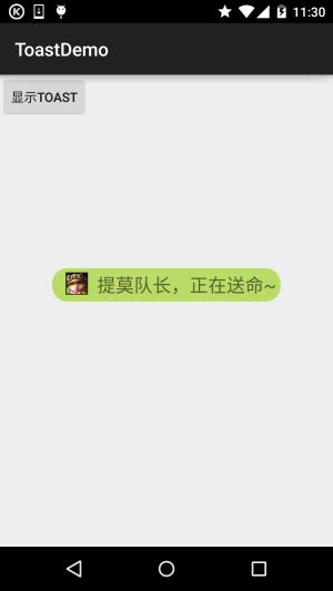 layoutinflater inflater this getlayoutinflater android基础入门教程 2 5 1 toast 吐司 的基本使用 作业部落 cmd markdown 编辑阅读器