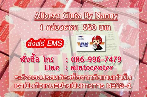 Aliceza Gluta By Nanny aliceza gluta by nanny อล ซซ า กล ต า