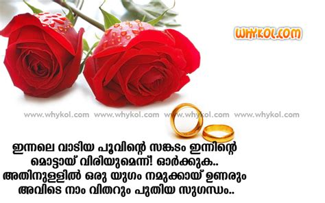 Wedding Anniversary Image And Malayalam Quoute by Image Gallery Malayalam Greetings