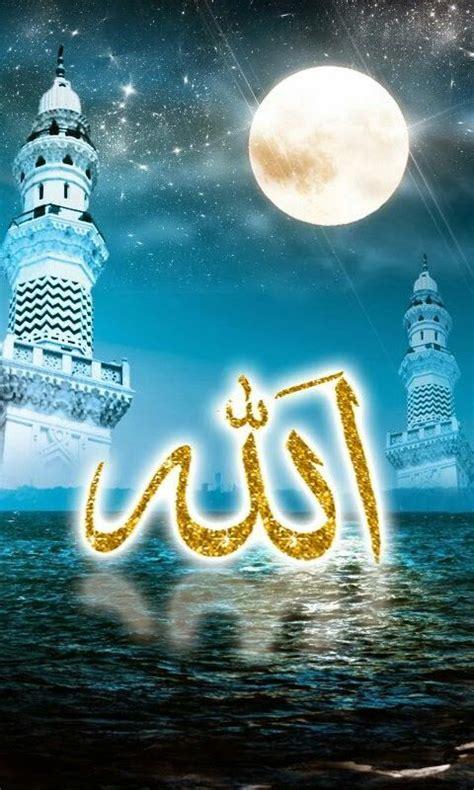 sor lfth aljlal allh jdyd  islamic images islamic