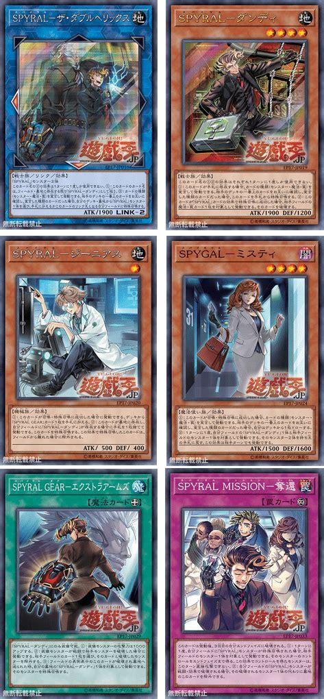 Yugioh Spyral Helix Original 1 Cibr Spyral Subterror Links Yu Gi Oh Tcg Ocg Card