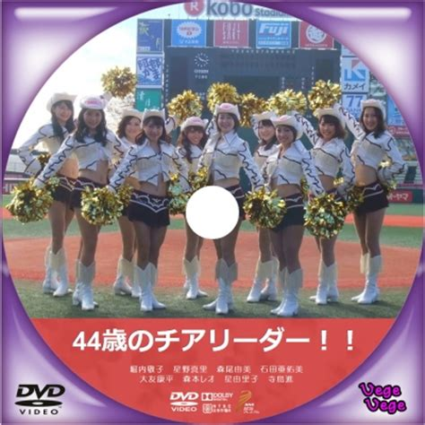 My Date With A Vire 3 6 Dvd 2016年03月11日 ベジベジの自作bd dvdラベル