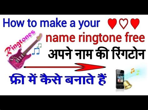 name ringtone download prokeralacom how to make a name ringtone with your name on mp3ford com