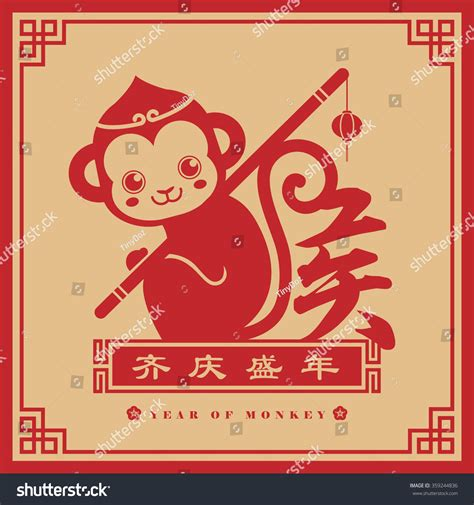new year 2016 monkey king new year greeting card 2016 stock vector 359244836