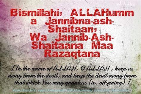 Wedding Blessing Dua by Wedding In Islam Etiquettes Prayers Tips Yaallah In