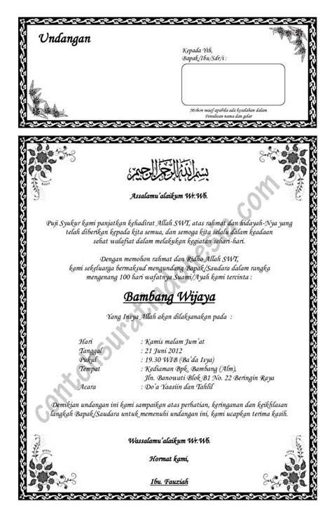 Cobtoh Surat Undangan by Contoh Surat Undangan Tahlil 40 100 1000 Hari Haul