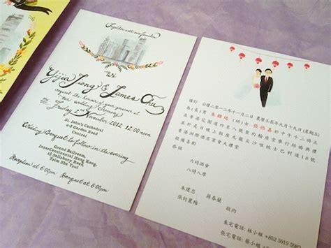 wedding invitation card hong kong sweet hong kong wedding invitation on behance