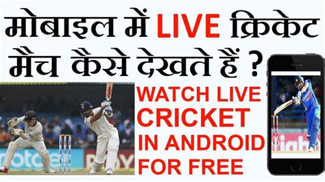 live cricket match on mobile how to live cricket match in android mobile without