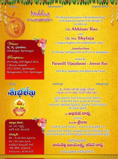 hindu wedding card templates psd http www naveengfx 2015 06 wedding invitation