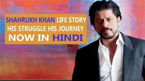 biography book of shahrukh khan shahrukh khan life story in hindi shahrukh khan facts
