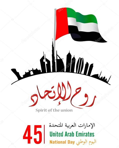 national day united arab emirates uae national day logo with an