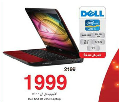 saudi prices blog: discount offer on dell n5110 laptop