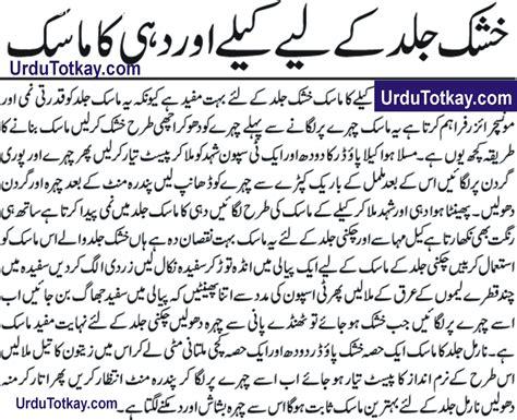 tips in urdu for tips urdu totkay gharlo totkay tips
