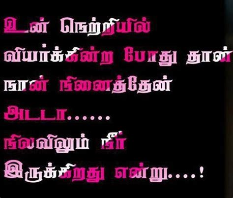 images with tamil lovely lines tamil pongal kp kavithai new calendar template site