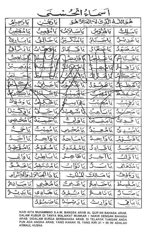 download mp3 asmaul husna versi arab 18 best asmaul husna images on pinterest allah names