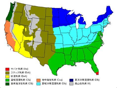usa climate zone map アメリカの気温 旅行のとも zentech