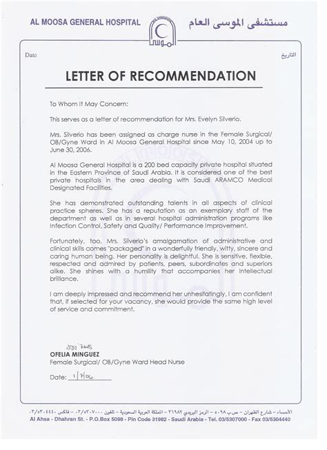 City College Letter Of Recommendation 3 Al Moosa Hospital Letter Of Recommendation 2