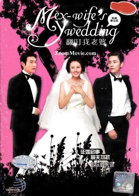 film china ex my ex wife s wedding dvd china movie 2010 cast by chen