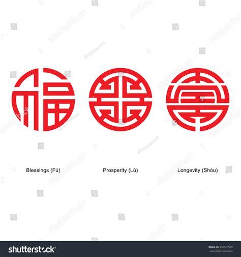 new year food symbol of prosperity lucky symbols blessings prosperity longevity stock