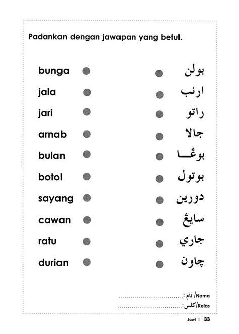 Image result for latihan bahasa jawi tahun 2 | Tadika