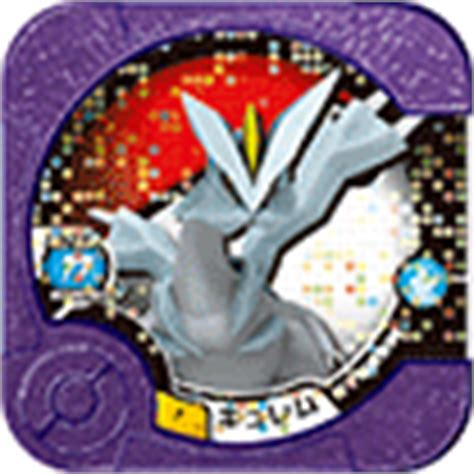 Tretta Trophy Reshiram 1 kyurem ultimate challenge bulbapedia the community