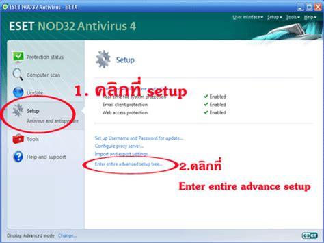 nod32 v4 0 314 serial valid till 2015 download newest nod32 blog archives meshfile