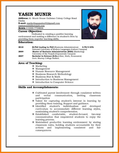 8 biodata format for teacher job mailroom clerk