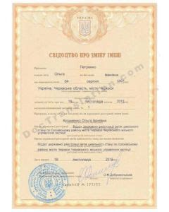 Name Change Records Certified Russian Translation Of Vital Records For Uscis 19 95