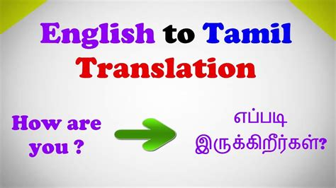 tamil english english to tamil translation online without any app youtube