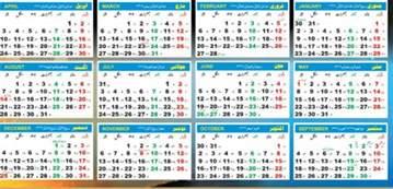 Calendar 2018 With Islamic Dates Muslim Islamic Calendar 2017 Hijri Calendar 1438