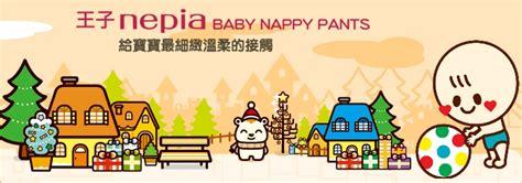 Nepia Nb 84 寵愛媽咪寶貝盒 日本王子尿布