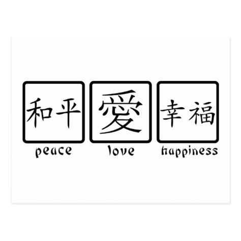 Peace Love Happiness Chinese Symbols Images Free Symbol Design Online