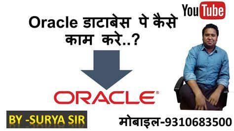 oracle tutorial in hindi oracle database tutorials in hindi 1 youtube