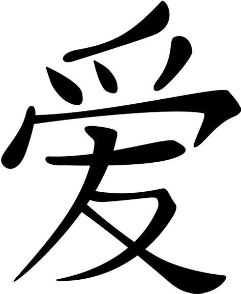 chinese love symbol symbols emoticons love chinese symbol wall decal car sticker ebay