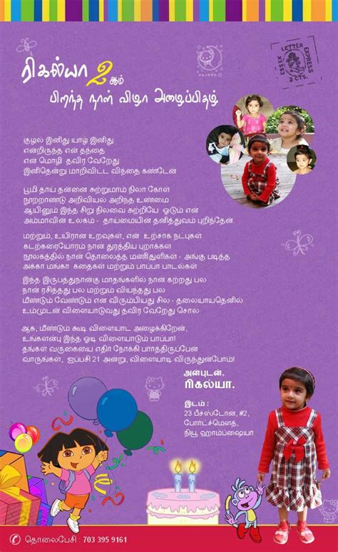 1st birthday invitation message in tamil birthday invitation card in tamil photos ebookzdb