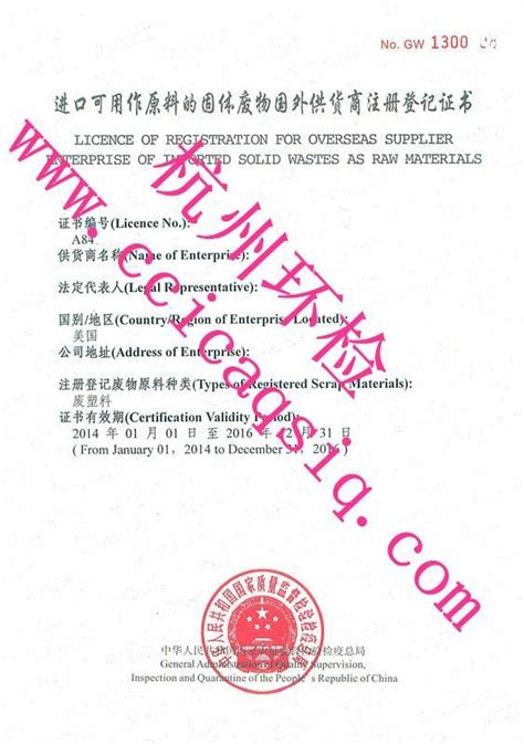 how to get certified as service how to get aqsiq certification for cotton china services or others commercial