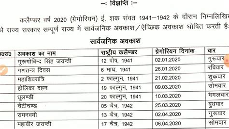 rajasthan govt calendar  youtube