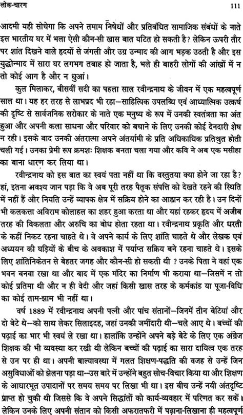 Rabindranath Tagore Biography In Hindi Video | रव न द रन थ ठ क र एक ज वन rabindranath tagore a