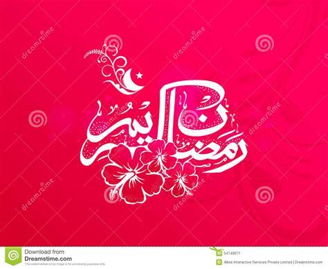 Arabic Pink floral arabic text for ramadan kareem celebration stock