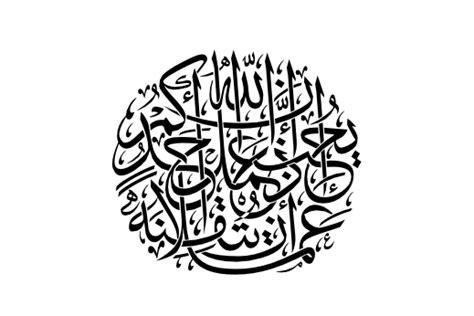 Islamic Artworks 21 islamic wedding symbols muslim wedding hamsa symbol