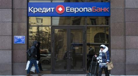 rus gazetesi kommersant hsn zyeine ait credit europe bank credit europe bank rusya faaliyetlerini satışa 231 ıkardı