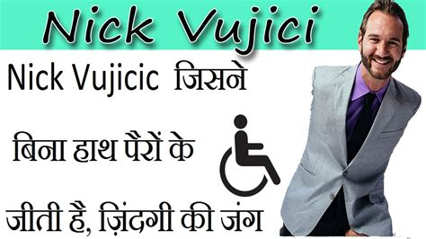 biography of nick vujicic in hindi success story of nick vujicic in hindi biography of nick