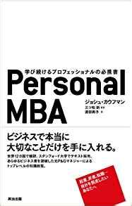 The Personal Mba Master The Of Business Free by The Personal Mba Master The Of Business Japanese