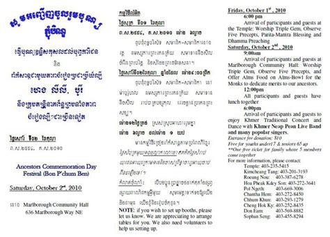 Invitation Letter Khmer daily news