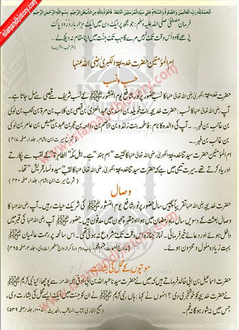 biography of malik muhammad jayasi in hindi biography of hazrat muhammad in hindi hazrat fatima hadees