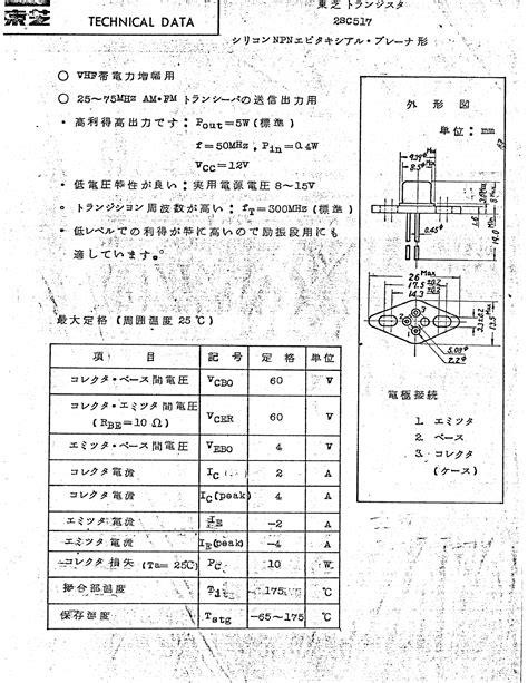 transistor npn datasheet pdf c517 datasheet pdf pinout npn transistor